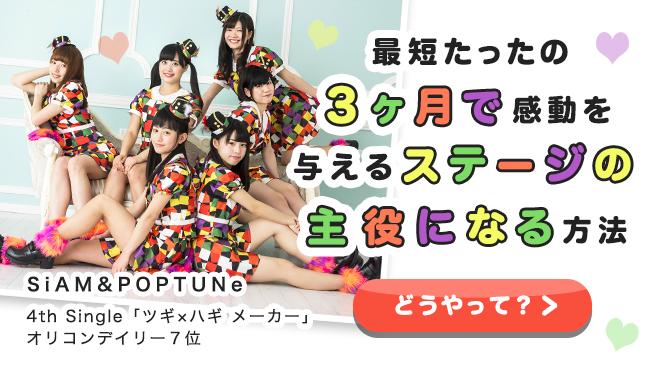 idol banner