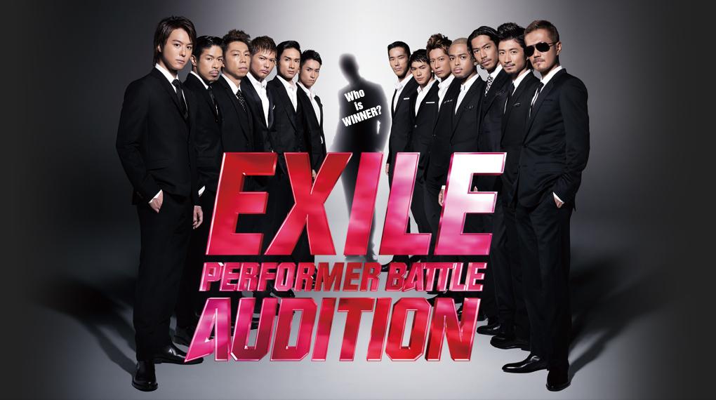 出典:EXILE Presents PERFORMER BATTLE AUDITION