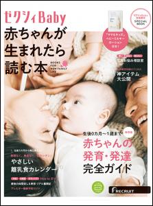 book_thumb_baby